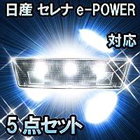 LEDルームランプ 日産 セレナe-POWER対応 5点セット