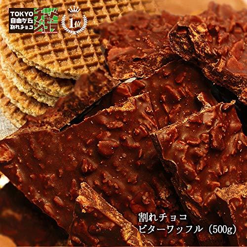 チュベ・ド・ショコラ 割れチョコビターワッフル(500g)
