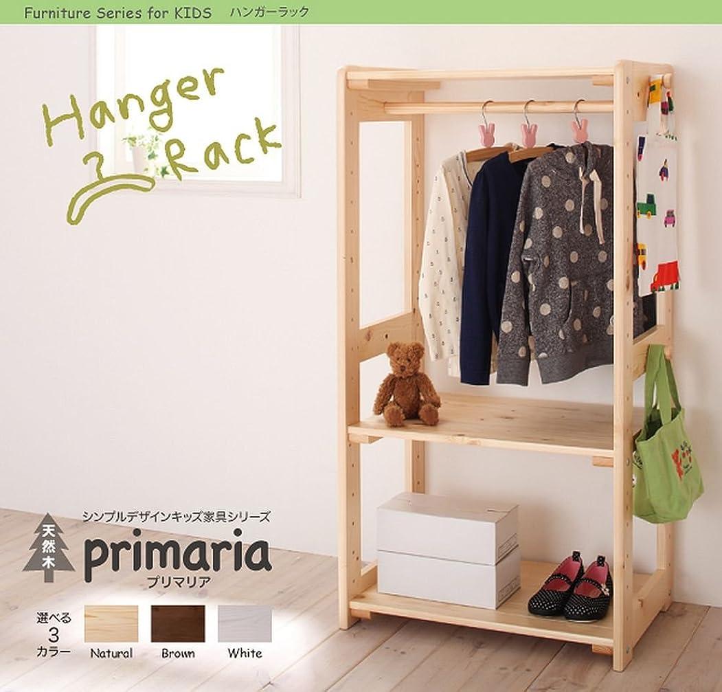 影響する樫の木袋天然木シンプルデザインキッズ家具シリーズ【Primaria】プリマリア ハンガーラック ナチュラル