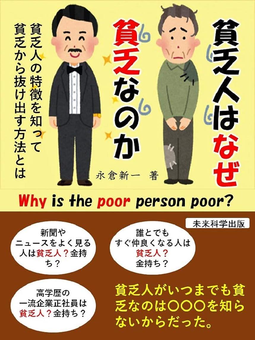 ヒール絶滅させる水平貧乏人はなぜ貧乏なのか: 貧乏人の特徴を知って貧乏から抜け出す方法とは 金持ち (金持ち文庫)