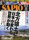 SAPIO(サピオ) 2016年 12 月号 [雑誌]
