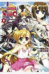 魔法少女リリカルなのはViVid(9) (角川コミックス・エース) Kindle版