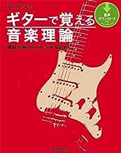 表紙: ギターで覚える音楽理論 確信を持ってプレイするために | 養父 貴