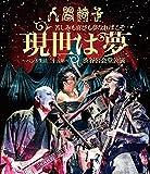 苦しみも喜びも夢なればこそ「現世は夢~バンド生活二十五年~」渋谷公会堂公演【Blu-ray】 image