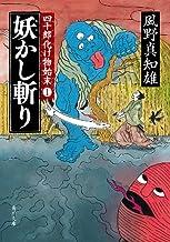 表紙: 妖かし斬り 四十郎化け物始末 1 (角川文庫) | 風野 真知雄