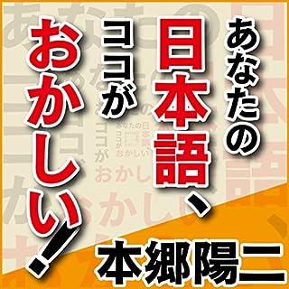『あなたの日本語、ココがおかしい! 日本人なら知っておきたい大人の言葉づかい』のカバーアート