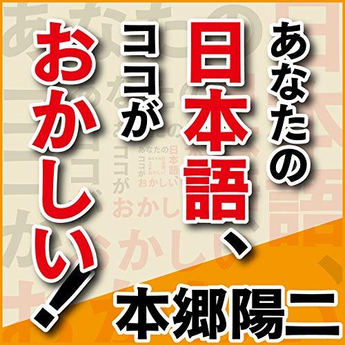 あなたの日本語、ココがおかしい! 日本人なら知っておきたい大人の言葉づかい                   著者:                                                                                                                                 本郷 陽二                               ナレーター:                                                                                                                                 柳沢 真由美                      再生時間: 1 時間  7 分     1件のカスタマーレビュー     総合評価 5.0