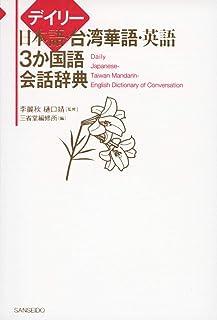 デイリー日本語・台湾華語・英語3か国語会話辞典