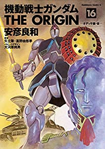 機動戦士ガンダム THE ORIGIN 16巻 表紙画像