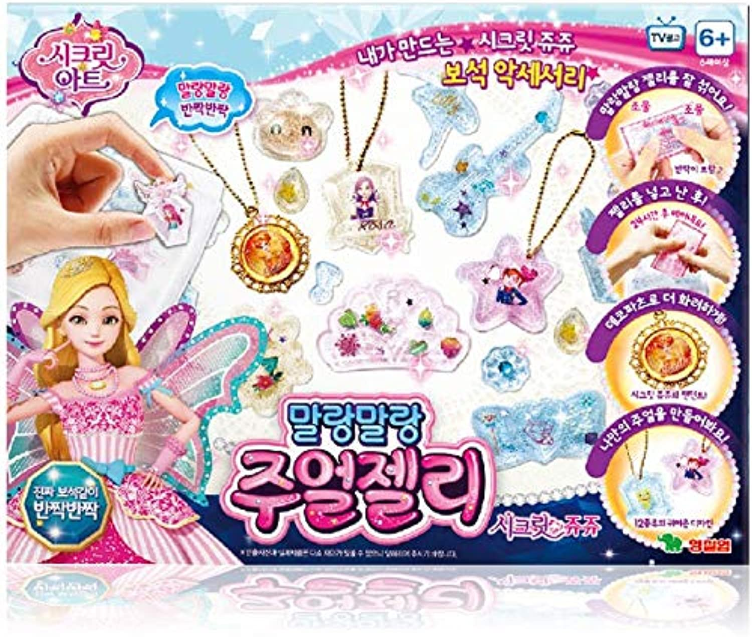 [TOY] N Youngtoys Secret Art Soft Jelly Jewel Kit