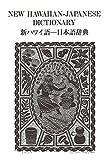新ハワイ語—日本語辞典