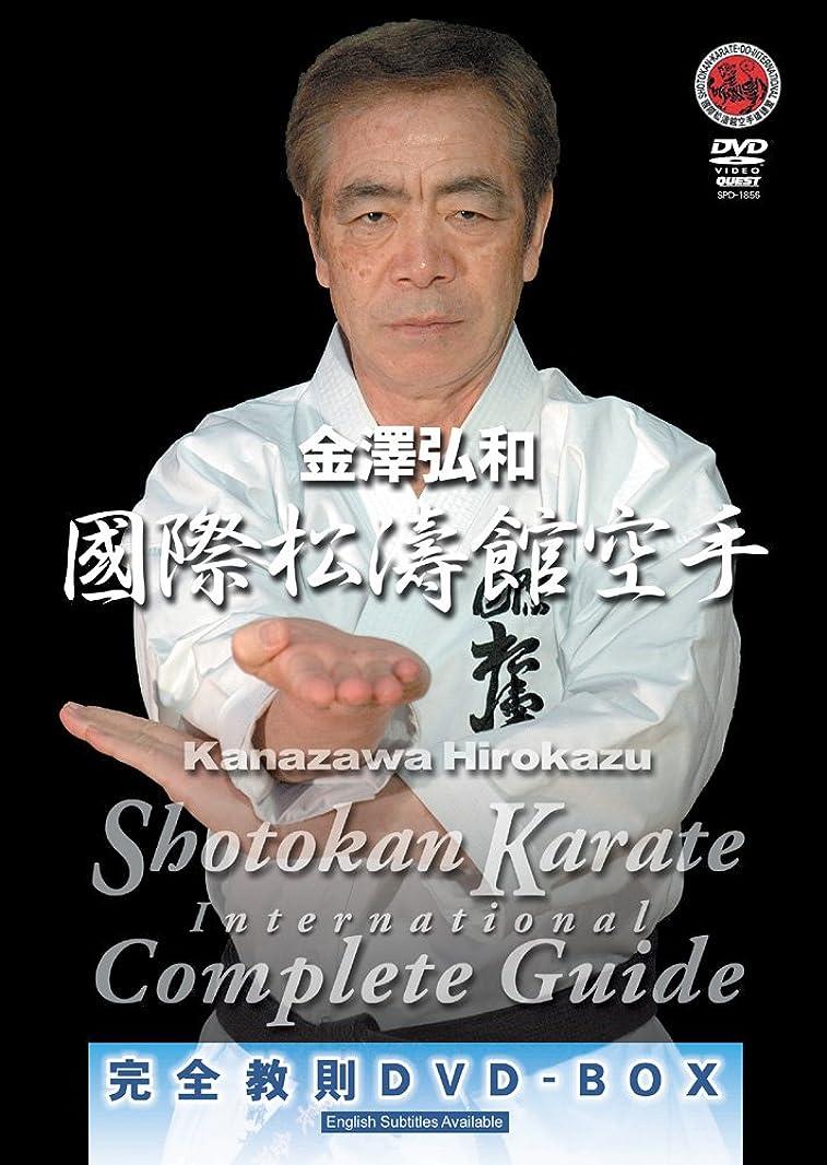 中級溶かす甘やかす国際松濤館空手完全教則 DVD-BOX