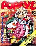 POPEYE (ポパイ) 1984年10月25日号 この一枚が欲しい 珠玉のセーター・コレクション