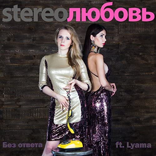STEREOЛЮБОВЬ feat. Lyama