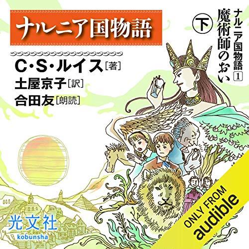 ナルニア国物語1 魔術師のおい 下 Audiobook By C・S・ルイス, 土屋 京子 cover art