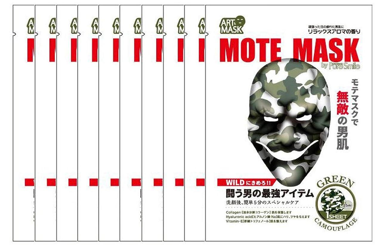 口実脅威サイレンピュアスマイル アートマスク モテマスク MA-01 リラックスアロマの香り 1枚入り ×10セット