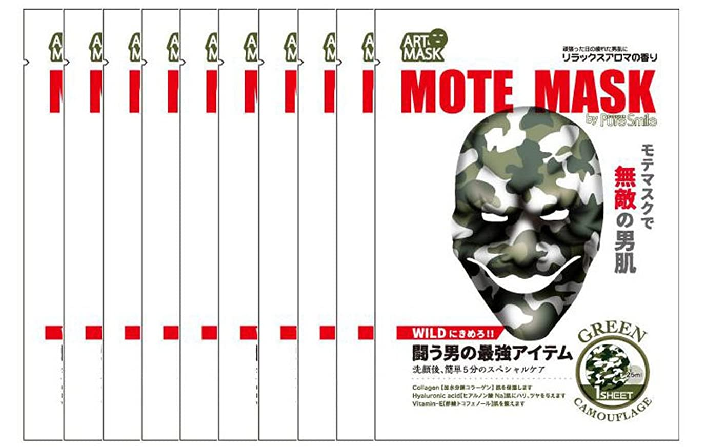 視聴者羽改善するピュアスマイル アートマスク モテマスク MA-01 リラックスアロマの香り 1枚入り ×10セット