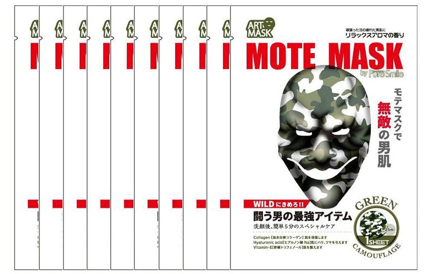 高揚した襟文献ピュアスマイル アートマスク モテマスク MA-01 リラックスアロマの香り 1枚入り ×10セット
