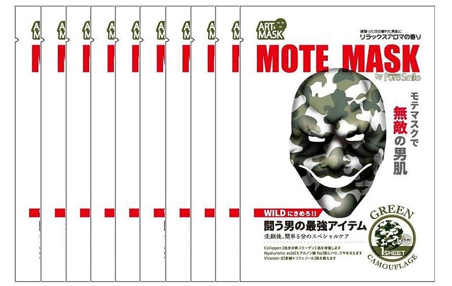 絶えず彼は通信するピュアスマイル アートマスク モテマスク MA-01 リラックスアロマの香り 1枚入り ×10セット