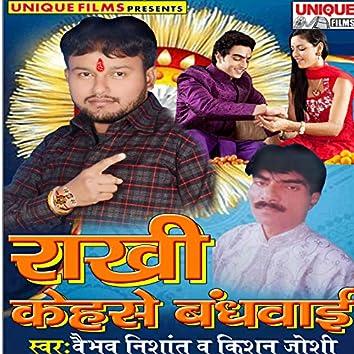 Rakhi Kehase Bandhawaai - Single