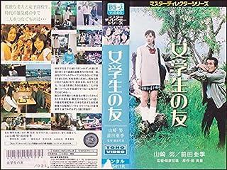 女学生の友 [VHS] (2001) 山崎努 前田亜季 野村祐香 山田辰夫