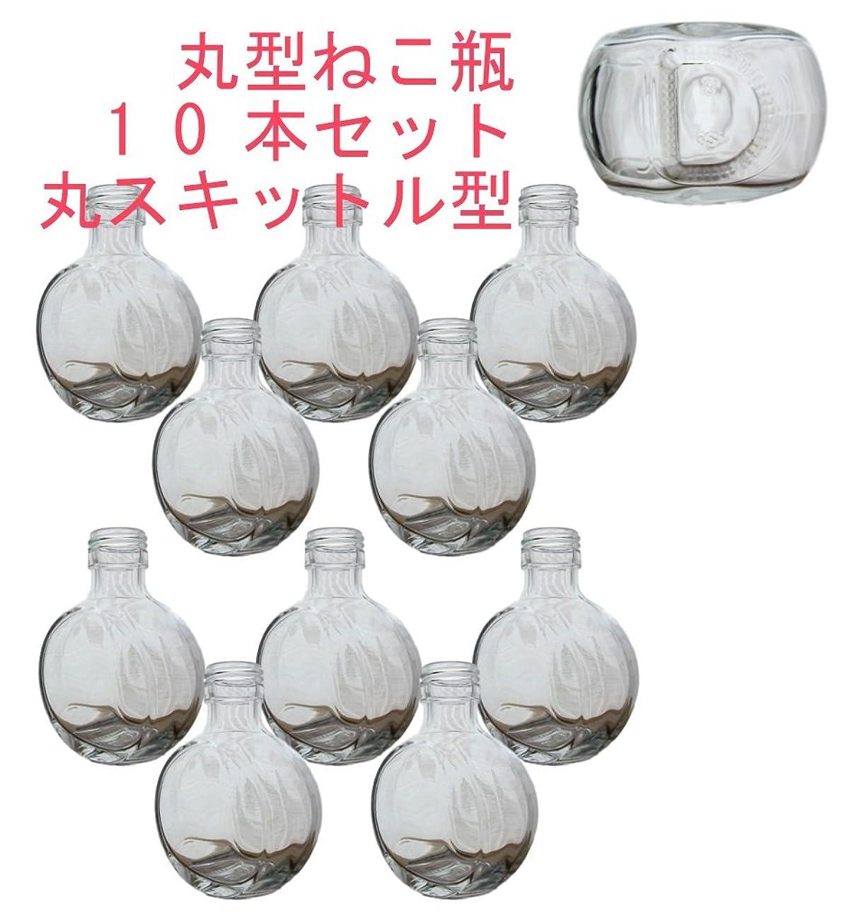 アクセル適応アルバム(ジャストユーズ)JustU's 日本製 キャップ?中栓付きガラス瓶 ねこ瓶 丸スキットル 丸瓶 10本セット 150cc 150ml アロマディフューザー ハーバリウム 調味料 オイル タレ ドレッシング瓶 ポリ栓付き B10-SSW150A-A