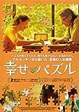幸せパズル[DVD]