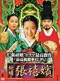 妖婦 張禧嬪 DVD-BOX 1[DVD]