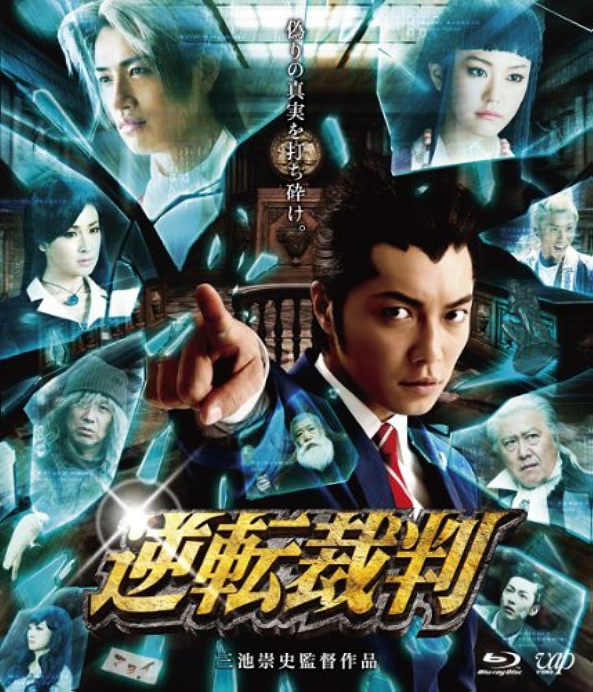 読書シャット文明化する逆転裁判 [Blu-ray]