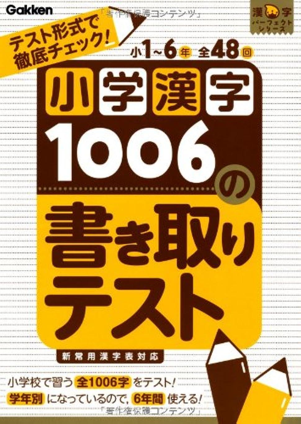歯科医自己まばたき小学漢字1006の書き取りテスト (漢字パーフェクトシリーズ)