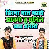 Birna Bhaat Bharave Awgo Tu Sunile Baat Hamari