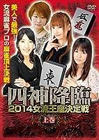 四神降臨外伝 2014女流王座決定戦 上巻 [DVD]