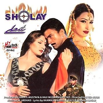 Sholay (Pakistani Film Soundtrack)