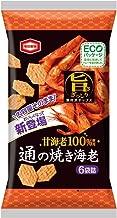 亀田製菓 通の焼き海老 70g パッケージリニューアル ×12袋