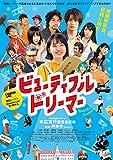 映画「ビューティフルドリーマー」[Blu-ray/ブルーレイ]