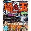 埼玉 2009―鉄道博物館・川越・秩父 (マップルマガジン 関東 5)
