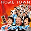 HOME TOWN 東京編