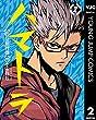 ハマトラ THE COMIC 2 (ヤングジャンプコミックスDIGITAL)