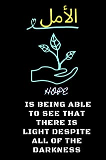 الأمل Hope is being able to see that there is light despite all of the darkness: 6 x 9 inche 15.24 x 22.86 cm 120 pages Ho...