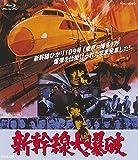 新幹線大爆破 [Blu-ray]