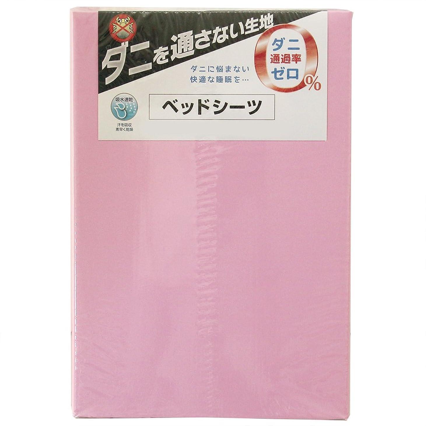 アラスカ雇用者好きリビングプランニング ボックスシーツ ピンク 防ダニ 花粉対策 アレルギー対策