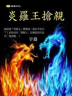 炎羅王搶親 (Traditional Chinese Edition)