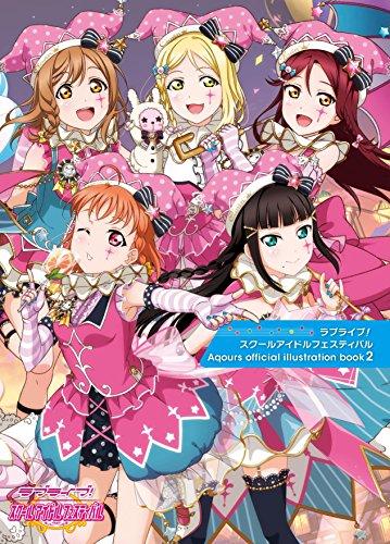 『ラブライブ!スクールアイドルフェスティバル Aqours official illustration book2』のトップ画像