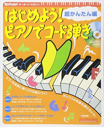はじめよう! ピアノでコード弾き 超かんたん編 (CD付) (キーボード・マガジン) - 坂本 剛毅