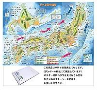 「学べる日本地図」(八つ折り封筒発送)小学校、中学校の学習に合わせた、学習用日本地図 書いて消せるポスター