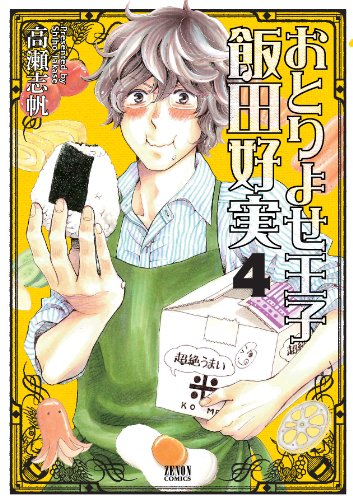 おとりよせ王子 飯田好実 4 (ゼノンコミックス)の詳細を見る