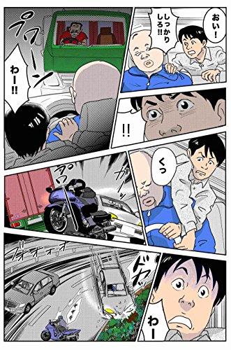 記憶の器(医学SFサスペンスマンガ)