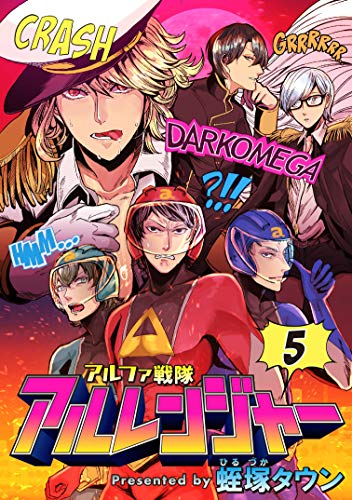 アルファ戦隊 アルレンジャー 5 (シャルルコミックス)