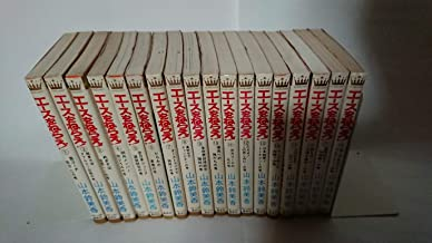 エースをねらえ! 全18巻完結セット(マーガレットコミックス) [マーケットプレイス コミックセット]