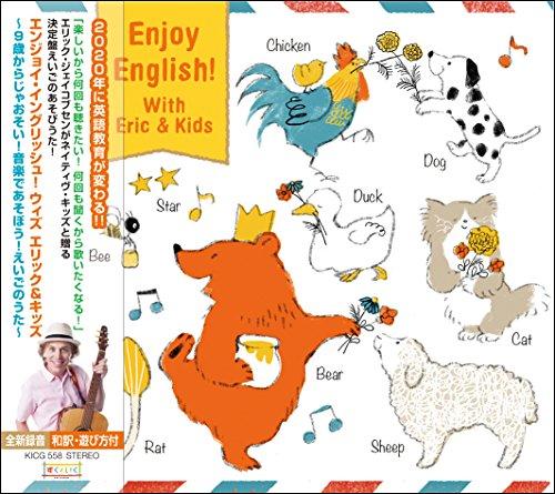 [画像:Enjoy English! With Eric&Kids ~9歳からじゃおそい! 音楽であそぼう! えいごのうた~]